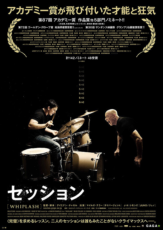Not Ever Afterなハッピーエンドの一瞬 映画『セッション』のショート感想